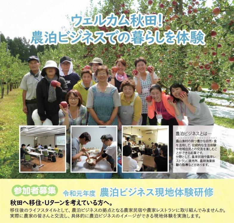 移住して農家民宿や農家レストランをやりたい! その夢、秋田で叶えませんか? 9月27日~29日に農泊ビジネス現地体験研修会を実施いたします!