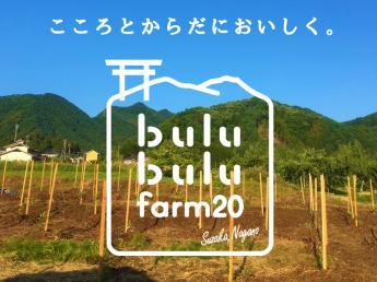"""山村の自然の中で""""ココロとカラダにおいしい""""農業をしませんか?【有機栽培・果樹・6次化にもチャレンジできます】"""