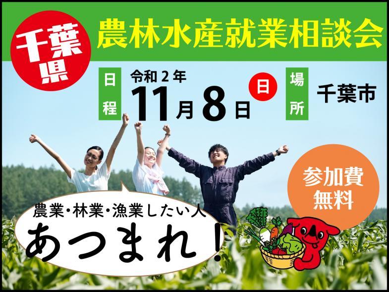 農業・林業・漁業をしたい方は絶好のチャンス! 千葉県農林水産就業相談会へGO!