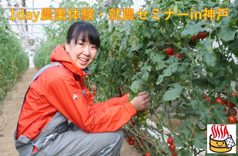 1day農業体験・就農セミナーin神戸(大分県主催)【参加無料】