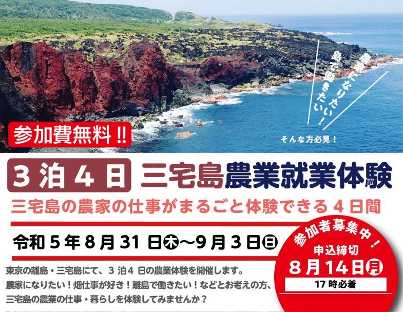 東京の離島・三宅島で3泊4日の農業体験♪ 農家になりたい!畑仕事が好き!離島で働きたい!という方にオススメ ☆参加費無料☆