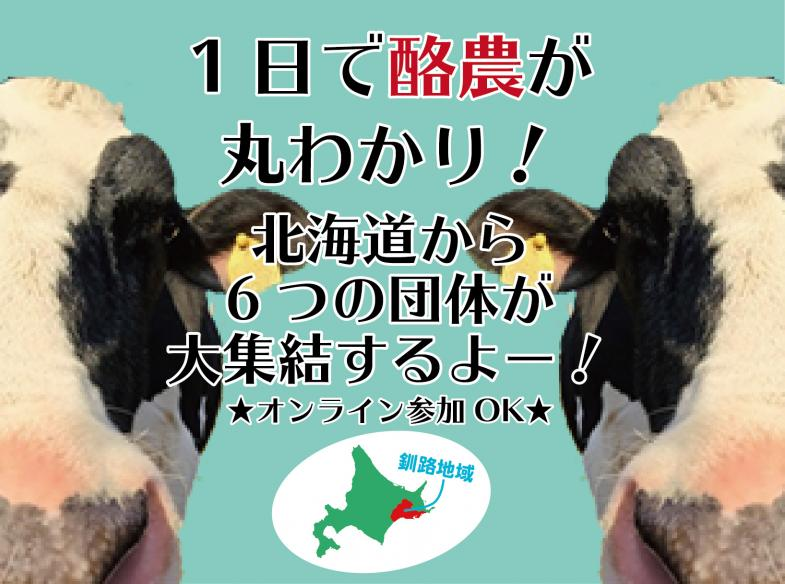 酪農のことがいろいろ聞けちゃうお得なイベント!牛が気になるあなた、東京でお待ちしています!