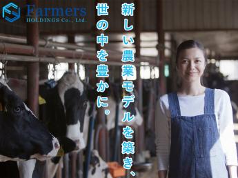 「新しい農業モデルを築き、世の中を豊かに」を理念とし、酪農の可能性を広げています。