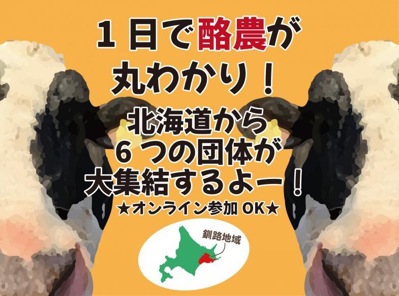 酪農のことがいろいろ聞けちゃうお得なイベント!牛が気になるあなた、大阪でお待ちしています!