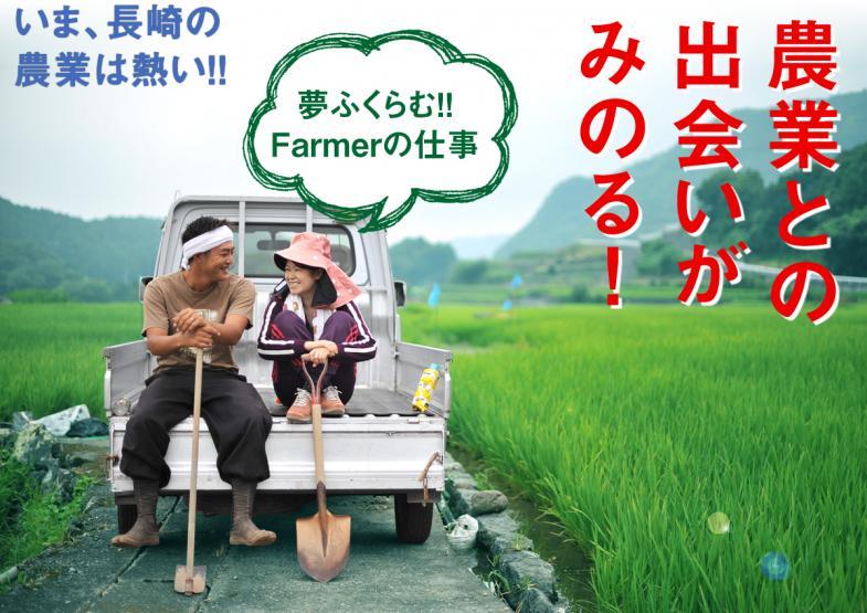"""長崎県の""""農業の始め方""""がわかるオンライン個別相談会!! 各種野菜はもちろん、果樹や花き、肉用牛などの畜産のことも知ることができるイベントです!"""