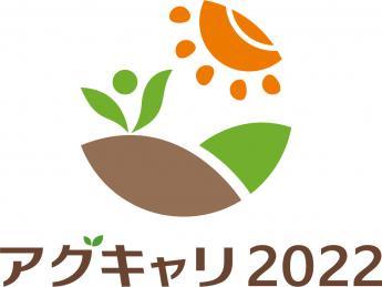 農業新卒応援プロジェクト-アグキャリ2022-