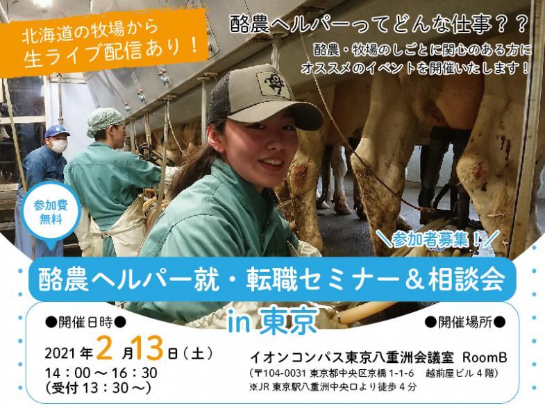 「酪農ヘルパーってどんな仕事??」酪農・牧場のしごとに関心のある方に オススメのイベントを開催いたします!