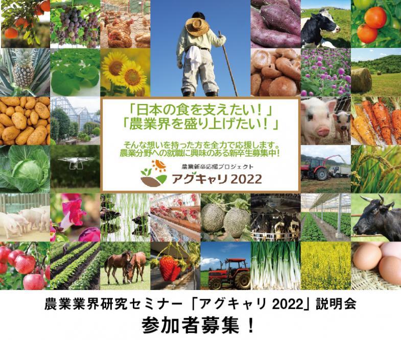 """農業界の""""今""""を知る! 業界研究セミナー&アグキャリ2022説明会を開催します"""