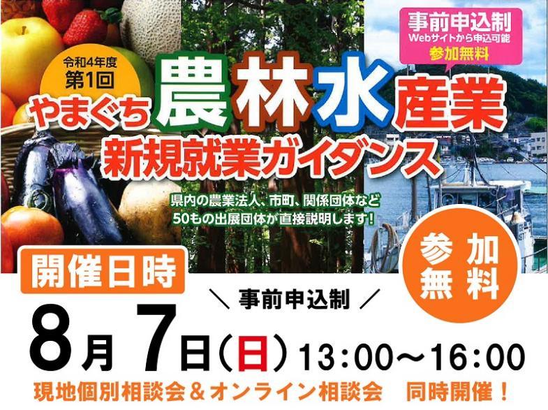 8月1日(日)開催 県内50以上の出展団体が参加!農・林・水産業への就業や山口県への移住について様々な情報が得られます!