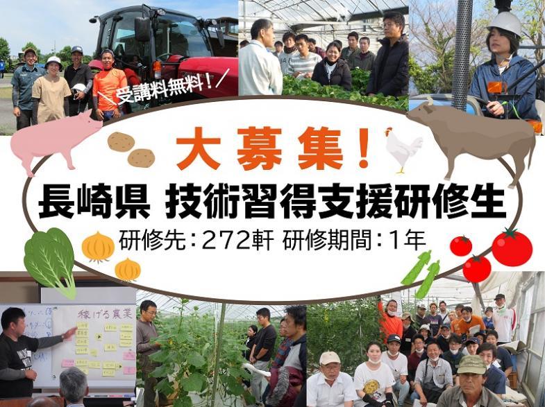 長崎県で農業始めませんか? 長崎県独自の「技能習得支援研修」であなたの就農を応援いたします! ◎受入団体等登録制度による271の産地や農業法人等が支援 ◎近年5年間で150人が受講し、長崎県内各地で新規就農者に!