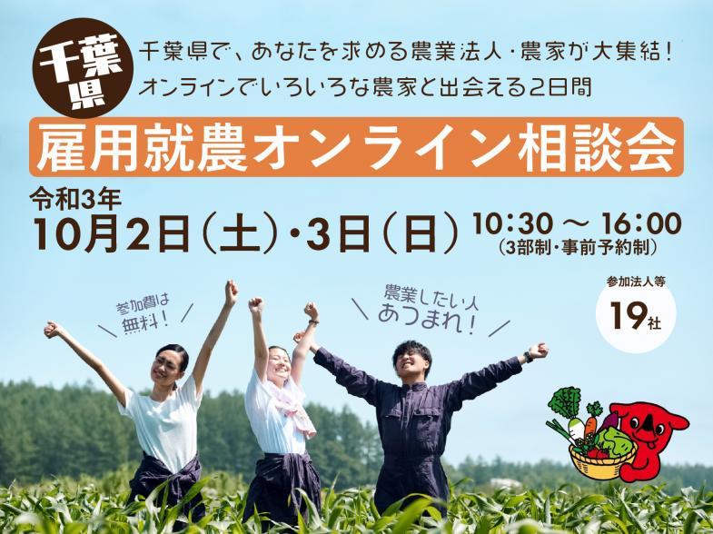 オンラインで県内各地の農家と出会える2日間 千葉県の農業法人・農家が大集結!  あなたにとって理想の就農先を探してください! 【参加費無料】【事前申込制】【入退場自由】