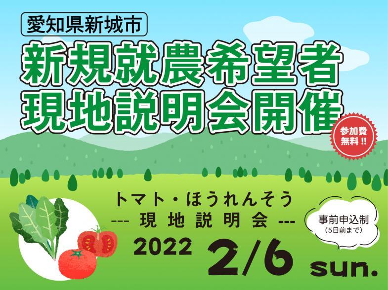 新城市トマト・ほうれんそう現地説明会開催(新規就農希望者向け)