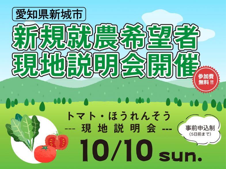新規就農された方の様子や声を直接聞くことができます! トマト・ほうれんそう現地説明会開催!