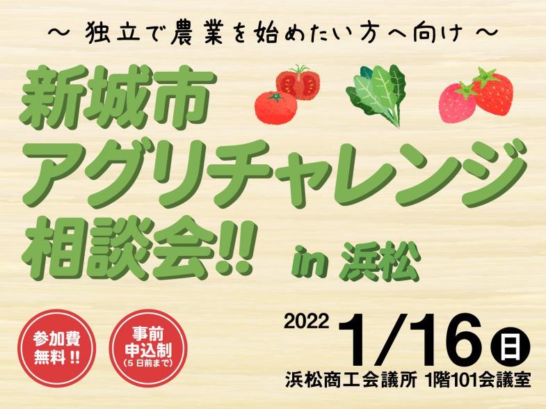 新城市アグリチャレンジ相談会開催 in浜松市