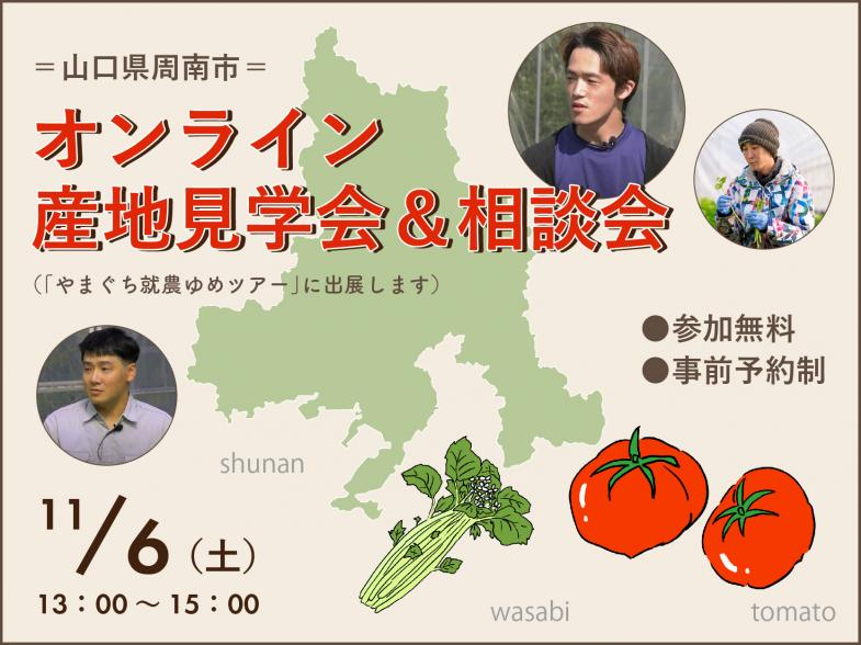 今回の「オンライン就農ゆめツアー」の舞台は周南市! トマトとわさびの複合経営の可能性を模索してみませんか?