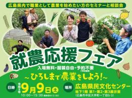 <span>山本ファーム</span>北海道 野菜・水稲