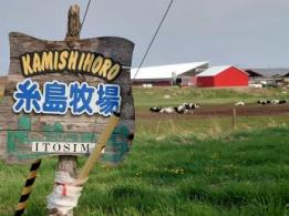 <span>高尾牧場</span>熊本県 酪農