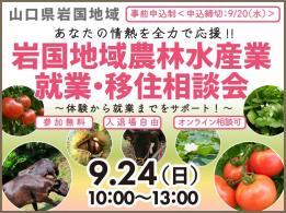 <span>令和3年度千葉県農林水産就業相談会 開催</span>