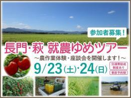 <span>株式会社山西牧場</span>茨城県 養豚
