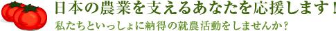 日本の農業を支えるあならを応援します!